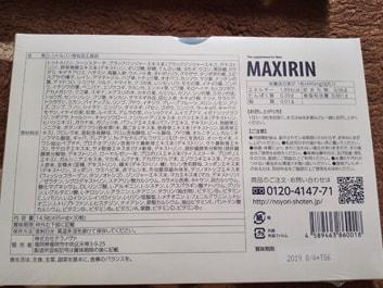 マキシリン体験3
