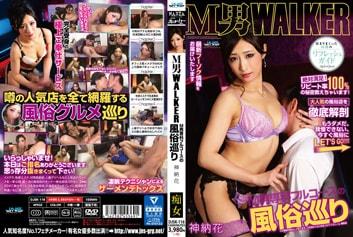 M男WALKER M男専科フルコースの風俗巡り 神納花